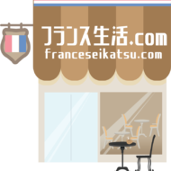 フランス生活.com